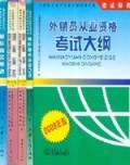 2008年外销员从业资格考试教材(全套5册+MP3光盘)
