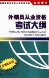 2006年外销员从业资格考试(大纲+教材+MP3光盘)