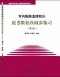 2010年专利相关法律知识应考教程及同步练习(第2版)
