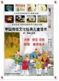 中国传统文化经典儿童 新月经典第一辑 12种书赠2VCD