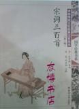 中华传统文化儿童读本 国学经典 宋词三百首(第一辑)