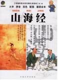 山海经 【中国传统文化经典儿童读本】第三辑