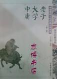 中华传统文化儿童读本 国学经典老子大学中庸(第二辑)