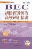 【星火英语】 BEC剑桥商务英语高频词汇精讲(高级)含CD