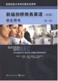 BEC新编剑桥商务英语(初级)学生用书 第三版(含光盘)