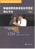 BEC新编剑桥商务英语证书考试模拟考场(高级)