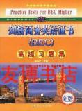 剑桥商务英语证书BEC高级习题集(新版)