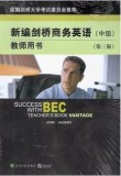 BEC新编剑桥商务英语 教师用书(中级)第三版 附MP3光盘