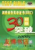 剑桥商务英语证书(BEC)初级30天突破(第二版)(附光盘)