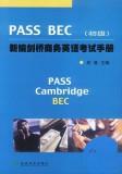 新编剑桥商务英语PASS BEC考试手册(初级)经科版