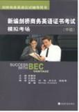 BEC新编剑桥商务英语证书考试模拟考场(中级)附光盘
