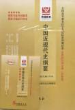 3708-中国近现代史纲要标准预测试卷
