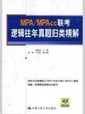 正版 MPA/MPAcc联考逻辑往年真题归类精解 人大版