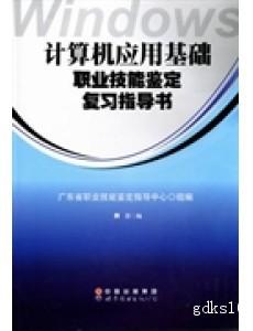 计算机应用基础职业技能鉴定复习指导书