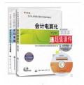 财经版 广东省2018年会计从业资格考试教材-全套3本(含光盘)