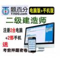 2020年二级建造师考试真题题库软件宝典(市政公用工程管理与实务) ) 电脑版+手机版