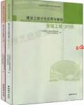 2018年广东省造价员考试教材 安装工程【全套2本】(计价应用与案例+ 计价基础)赠送光盘