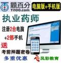 【做题高分软件】2021年执业药师(中药学)题库软件宝典 全套4科 电脑版+手机版