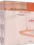 2018年广东省造价员考试教材 市政工程【全套2本】(计价应用与案例+ 计价基础 赠送光盘