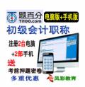 2019年初级会计师职称考试真题题库软件宝典全套2门 电脑版+手机版