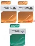 2018年广东省药学专业资格考试习题全真模拟试卷(中药学)全套3本