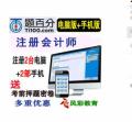 2021年注册会计师考试试题+真题+押题 题库软件 全套6科电脑+手机版