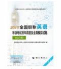 2018年职称英语等级考试历年真题及全真模拟试卷(综合类)