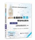 2018年职称英语等级考试用书(人事部官方教材)理工类 附光盘 ABC级通用