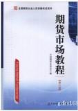 2018年全国期货从业资格考试教材 期货市场教程 第八版