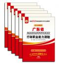 华图正版2018广州市公务员考试教材+预测+真题(全套6本)行测申论