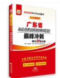 华图2018年广东省公务员考试巅峰冲刺最后10套试卷 (行测+申论)