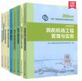 2020年一级建造师考试教材+复习题集 民航机场工程管理专业 8本书