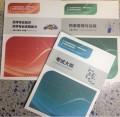 2018年(西药学)广东省药学专业初、中级专业技术资格考试指导用书 全套3本 赠送电子版习题