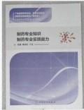 2018年广东省药学专业技术资格考试教材 制药专业