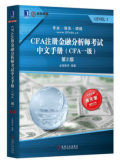 现货 CFA注册金融分析师考试中文手册 CFA一级