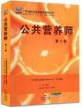 2018年广东省职业技能鉴定(OSTA)教材 公共营养师 韦莉萍主编 第二版