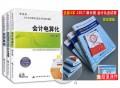 2018年广东省会计从业资格考试教材+考前密押试卷及历年真题精析 全套6本