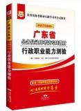 【华图】2018年广东省公务员录用考试系列教材 行政职业能力测验