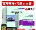 【官方版本】2020年全国一级建造师教材 港口与航道工程专业 (全套8本)