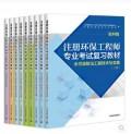 2018版注册环保工程师专业考试复习教材(第四版)9册