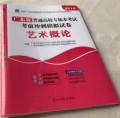 2018年广东省高校专插本考试考前冲刺模拟试卷 艺术概论