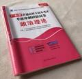 2018年广东省高校专插本考试考前冲刺模拟试卷 政治理论