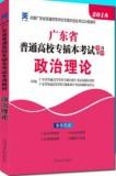 2018年广东省普通高等学校专插本招生考试专用教材 政治理论