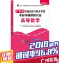 2018年广东省普通高校专插本考试考前冲刺模拟试卷 高等数学