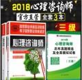 2018年国家职业资格培训教程考试用书(新版教材)(三级+基础知识+试题)(全套3本)
