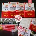 【华图】2018年广东省公务员录用考试系列(申论+行测)教材+历年真题试卷 全套4本