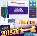 备考2020年全国一级建造师考试教材 铁路工程专业(全套4本)