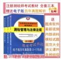 【官方教材】2018年注册测绘师教材(综合+法规+案例)全套3本