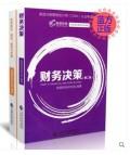 第二版 美国注册管理会计师CMA认证考试教材 财务决策+财务报告、规划、绩效与控制 2本套装 中文版