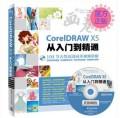 画卷CorelDRAW X5从入门到精通 配光盘 CDR 平面设计 基础入门书 cdr x5教程 X5书籍 cdrx5从入门到精通教程